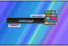 Photo of كتب فرانز كافكا PDF الأعمال الكاملة