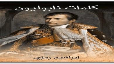 Photo of كتاب كلمات نابليون إبراهيم رمزي PDF