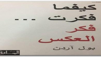 Photo of كتاب كيفما فكرت فكر العكس بول آردن PDF