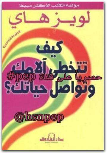 تحميل كتاب الحكمة الداخلية pdf