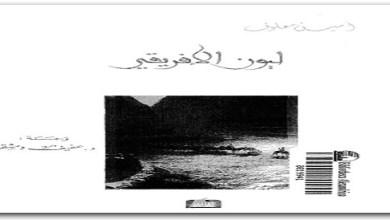 Photo of رواية ليون الافريقي أمين معلوف PDF