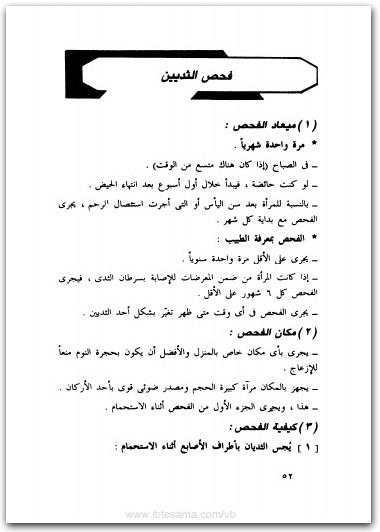 تحميل كتاب شهر عسل بلا خجل pdf