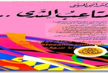 Photo of كتاب متاعب الثدي أيمن الحسيني PDF