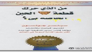 Photo of كتاب من الذي حرك قطعة الجبن الخاصة بي سبنسر جونسون PDF
