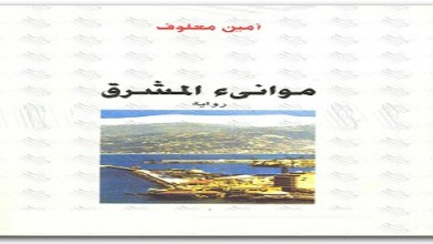 Photo of رواية موانىء المشرق أمين معلوف PDF