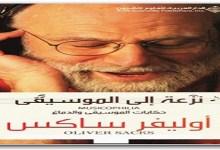 Photo of كتاب نزعة الى الموسيقى أوليفر ساكس PDF