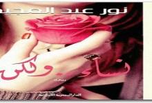 Photo of رواية نساء ولكن نور عبد المجيد PDF