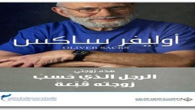 Photo of كتاب هذه زوجتي الرجل الذي حسب زوجته قبعة أوليفر ساكس PDF