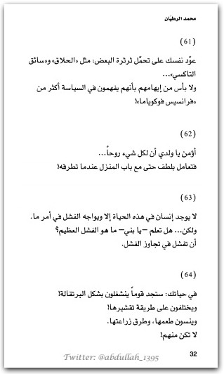 تحميل كتاب وصايا محمد الرطيان