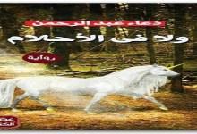 Photo of رواية ولا في الأحلام دعاء عبد الرحمن PDF