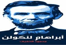 Photo of كتاب أبراهام لنكولن محمود الخفيف PDF