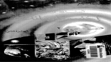 Photo of كتاب أسئلة وأجوبة اختبر معلوماتك محمد عبد الرحيم PDF