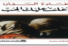 Photo of كتاب أعلنت عليك الحب غادة السمان PDF