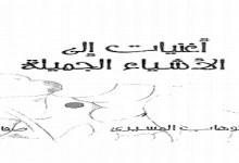 Photo of كتاب أغنيات إلى الأشياء الجميلة عبد الوهاب المسيري PDF