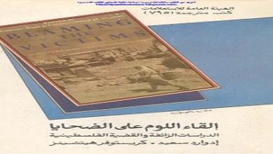 Photo of كتاب إلقاء اللوم على الضحايا الدراسة الزائقة والقضية الفلسطينية إدوارد سعيد PDF