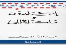 Photo of كتاب إبن خلدون وميكافيلي عبد الله العروي PDF