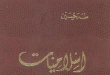 Photo of كتاب إسلاميات طه حسين PDF