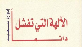 Photo of كتاب الآلهة التي تفشل دائماً إدوارد سعيد PDF