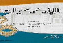Photo of كتاب الأذكياء ابن الجوزي PDF