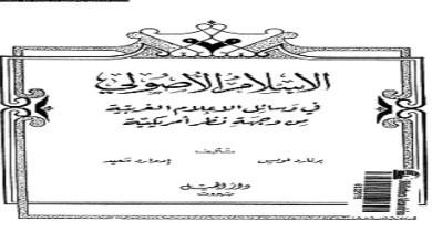 Photo of كتاب الإسلام الأصولي في وسائل الإعلام الغربية من وجهة نظر أمريكية إدوارد سعيد PDF