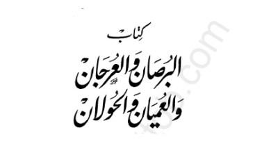 Photo of كتاب البرصان والعرجان والعميان والحولان الجاحظ PDF