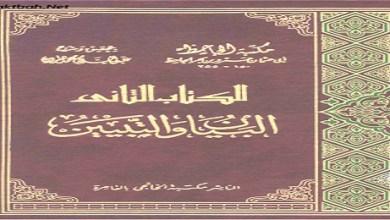 Photo of كتاب البيان والتبيين الجاحظ PDF