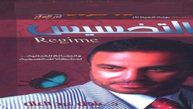 تحميل كتاب التخسيس للدكتور عادل عبد العال pdf