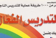 Photo of كتاب التدريس الفعال أكثر من 1000 طريقة عملية للتدريس الناجح إيريك جنسن PDF