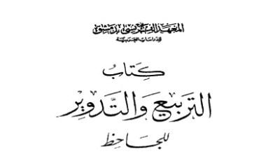 Photo of كتاب التربيع والتدوير الجاحظ PDF