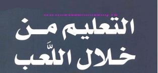 Photo of كتاب التعليم من خلال اللعب ليز وود وسوو روجرز PDF