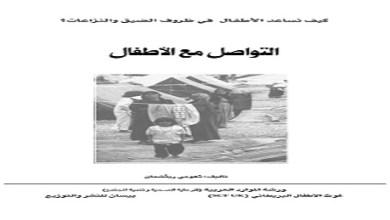 Photo of كتاب التواصل مع الأطفال كيف نساعدالأطفال في الظروف الصعبة الضيق و النزاعات نعومي ريتشمان PDF