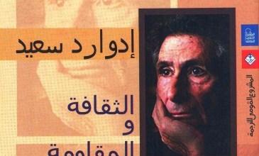 Photo of كتاب الثقافة والمقاومة إدوارد سعيد PDF
