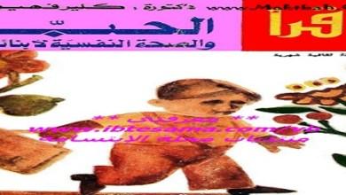 Photo of كتاب الحب والصحة النفسية لأبنائناكلير فهيم PDF