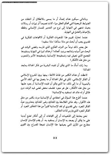 تحميل كتاب الحداثة وما بعد الحداثة عبد الوهاب المسيري pdf