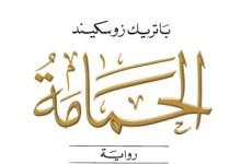 Photo of رواية الحمامة باتريك زوسكند PDF