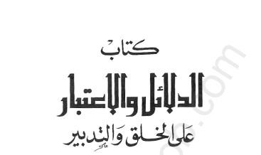Photo of كتاب الدلائل والاعتبار على الخلق والتدبير الجاحظ PDF