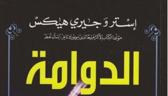 Photo of كتاب الدوامة قانون الجذب يجمع بالفعل كل العلاقات التي ترغب بها إستر وجيري هيكس PDF