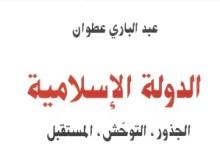 Photo of كتاب الدولة الإسلامية الجذور التوحش المستقبل عبد الباري عطوان PDF