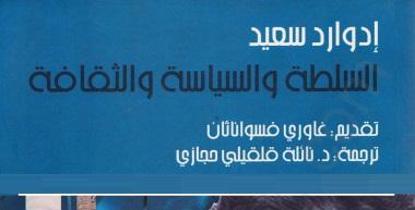 Photo of كتاب السلطة والسياسة والثقافة إدوارد سعيد PDF