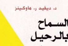 Photo of كتاب السماح بالرحيل الطريق نحو التسليم ديفيد ر. هاوكينز PDF