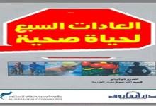 Photo of كتاب العادات السبع لحياة صحية اندرو توتينو PDF