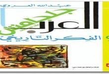 Photo of كتاب العرب والفكر التاريخي عبد الله العروي PDF