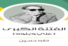 Photo of كتاب الفتنة الكبرى (علي وبنوه) طه حسين PDF