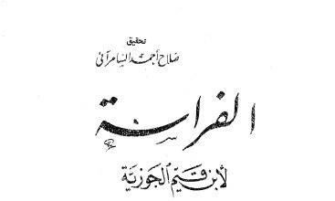 كتاب الفراسة pdf