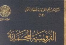 Photo of كتاب الفروسية المحمدية ابن قيم الجوزية PDF