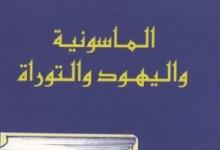 Photo of كتاب الماسونية واليهود والتوراة نعمان عبد الرزاق السامرائي PDF