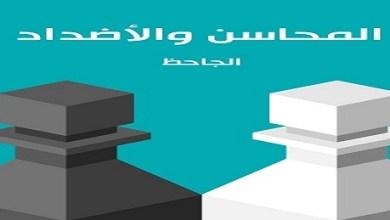 Photo of كتاب المحاسن والأضداد الجاحظ PDF