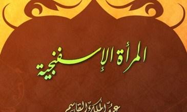 Photo of كتاب المرأة الإسفنجية عبد الملك القاسم PDF