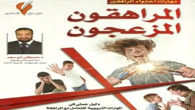 Photo of كتاب المراهقون المزعجون مصطفى أبو سعد PDF