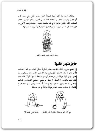 كتاب لغة الجسد الان وباربارا بييز pdf